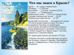 Что мы знаем о Крыме? Крым —это «мир в миниатюре» Площадь —27.000 км² Нас