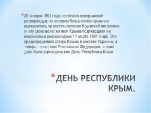 20 января 1991 года состоялся всекрымский референдум, на котором большинство