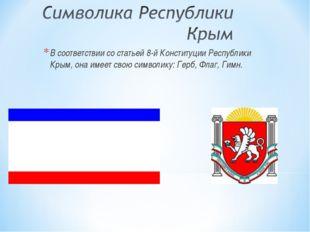 В соответствии со статьей 8-й Конституции Республики Крым, она имеет свою сим