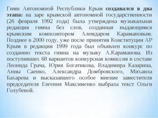 Гимн Автономной Республики Крым создавался в два этапа: на заре крымской авто