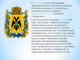 В1783 году, после присоединения территории бывшего Крымского ханства к Росси