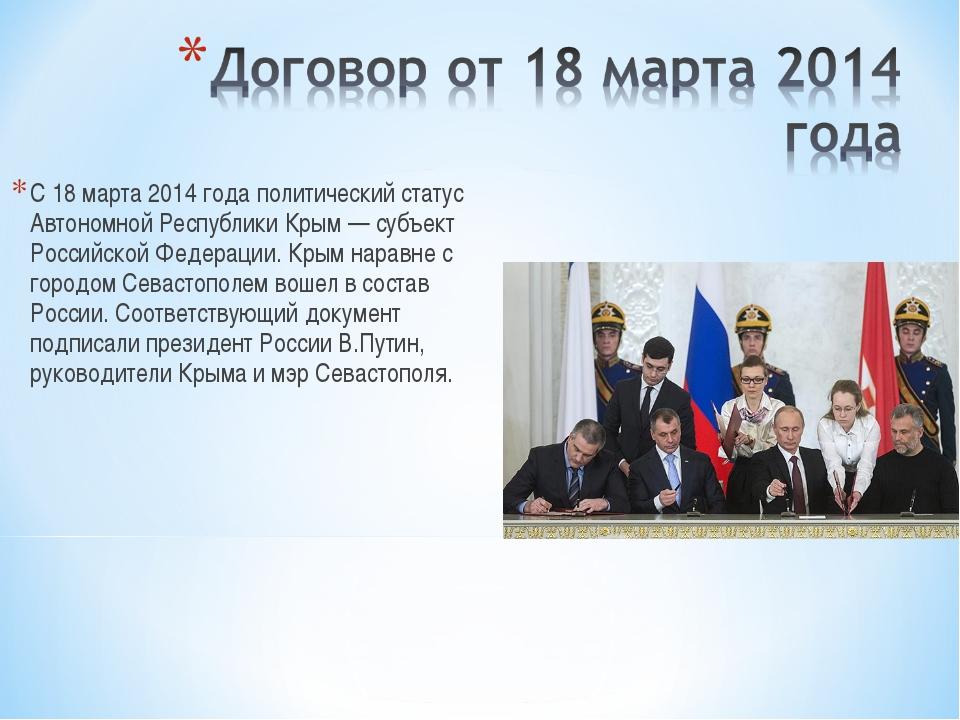 С 18 марта 2014 года политический статус Автономной Республики Крым — субъект...