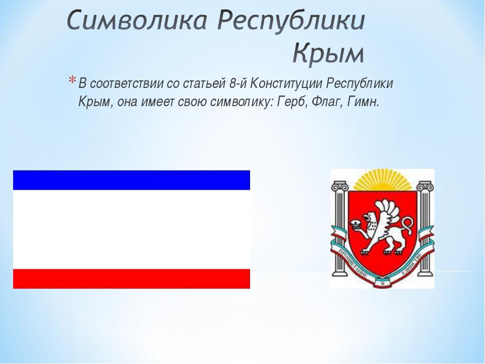 В соответствии со статьей 8-й Конституции Республики Крым, она имеет свою сим...