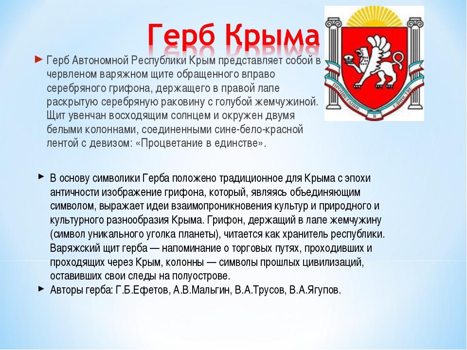 Герб Автономной Республики Крым представляет собой в червленом варяжном щите...