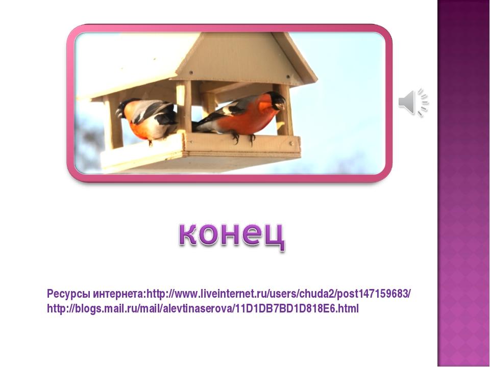 Ресурсы интернета:http://www.liveinternet.ru/users/chuda2/post147159683/ http...
