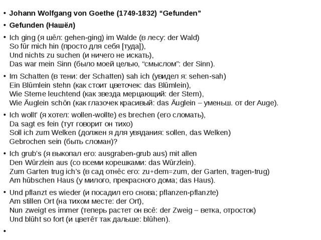"""Johann Wolfgang von Goethe (1749-1832) """"Gefunden"""" Gefunden (Нашёл) Ich ging (..."""