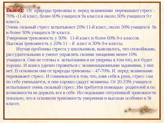 Вывод: От природы тревожны и перед экзаменами переживают стресс - 70% -11-й к...