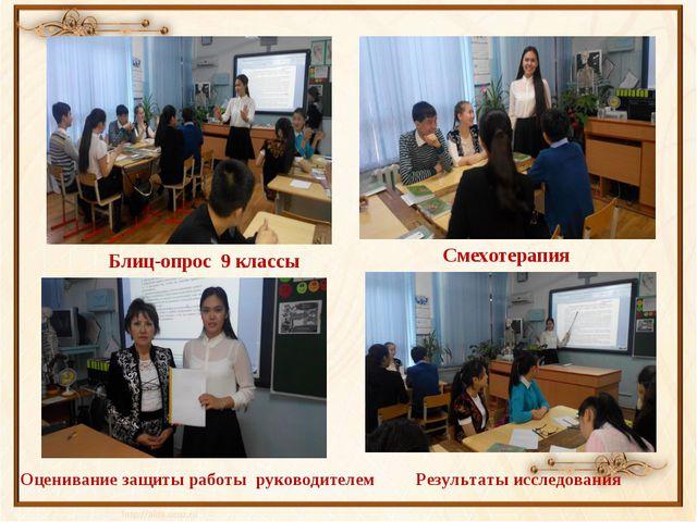 Блиц-опрос 9 классы Смехотерапия Оценивание защиты работы руководителем Резул...