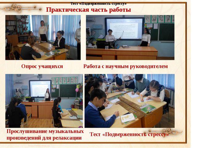 Опрос учащихся Практическая часть работы Работа с научным руководителем Прос...