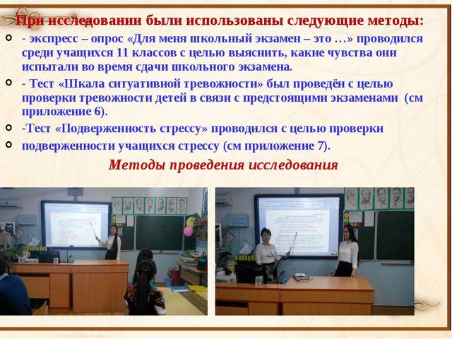 При исследовании были использованы следующие методы: - экспресс – опрос «Для...