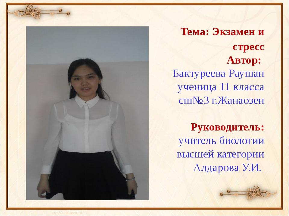 Тема: Экзамен и стресс Автор: Бактуреева Раушан ученица 11 класса сш№3 г.Жан...