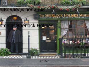 ГБПОУ Колледж полиции The Home of Sherlock Holmes Выполнил курсант 22 взвода