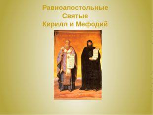 Равноапостольные Святые Кирилл и Мефодий