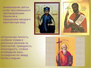Равноапо́стольный— наименование святых, особо прославившихся проповедованием