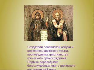 Создатели славянской азбуки и церковнославянского языка, проповедники христиа