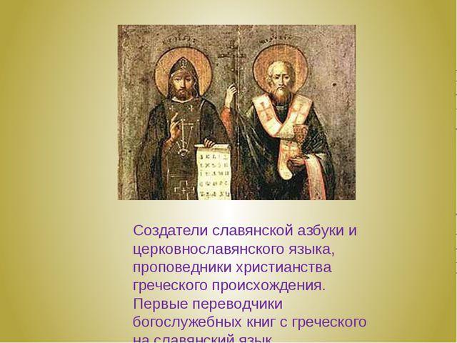 Создатели славянской азбуки и церковнославянского языка, проповедники христиа...