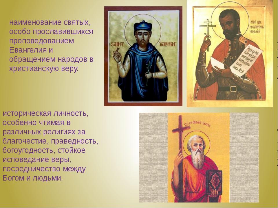 Равноапо́стольный— наименование святых, особо прославившихся проповедованием...
