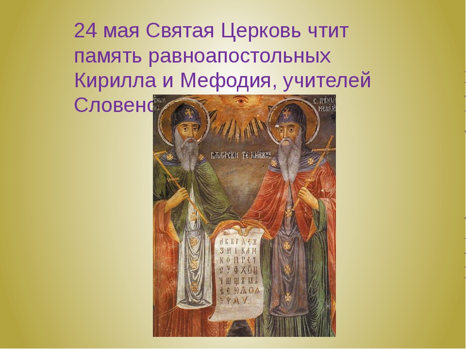 24 мая Святая Церковь чтит память равноапостольных Кирилла и Мефодия, учителе...