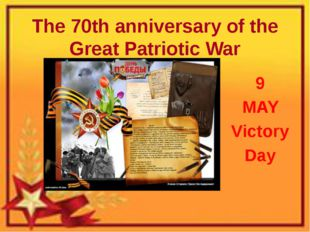 The 70th anniversary of the Great Patriotic War 9 MAY Victory Day