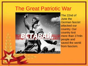 The Great Patriotic War The 22nd of June the German fascist attacked our coun