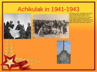 Achikulak in 1941-1943 2500 people went to war against Nazi Germany from Achi