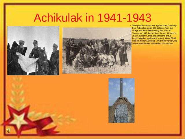 Achikulak in 1941-1943 2500 people went to war against Nazi Germany from Achi...