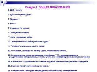 Раздел 1. ОБЩАЯ ИНФОРМАЦИЯ 1.ФИО учителя 2. Дата посещения урока 3 .Предмет 4