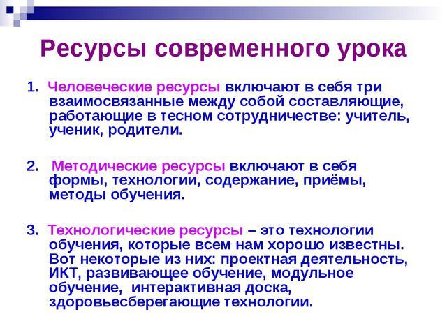 Ресурсы современного урока 1. Человеческие ресурсы включают в себя три взаимо...