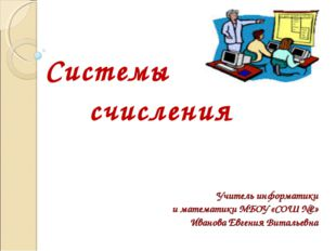 Учитель информатики и математики МБОУ «СОШ №2» Иванова Евгения Витальевна Сис