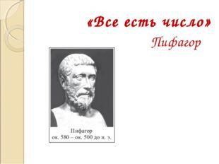 «Все есть число» Пифагор