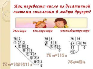 Как перевести число из десятичной системы счисления в любую другую? двоичную