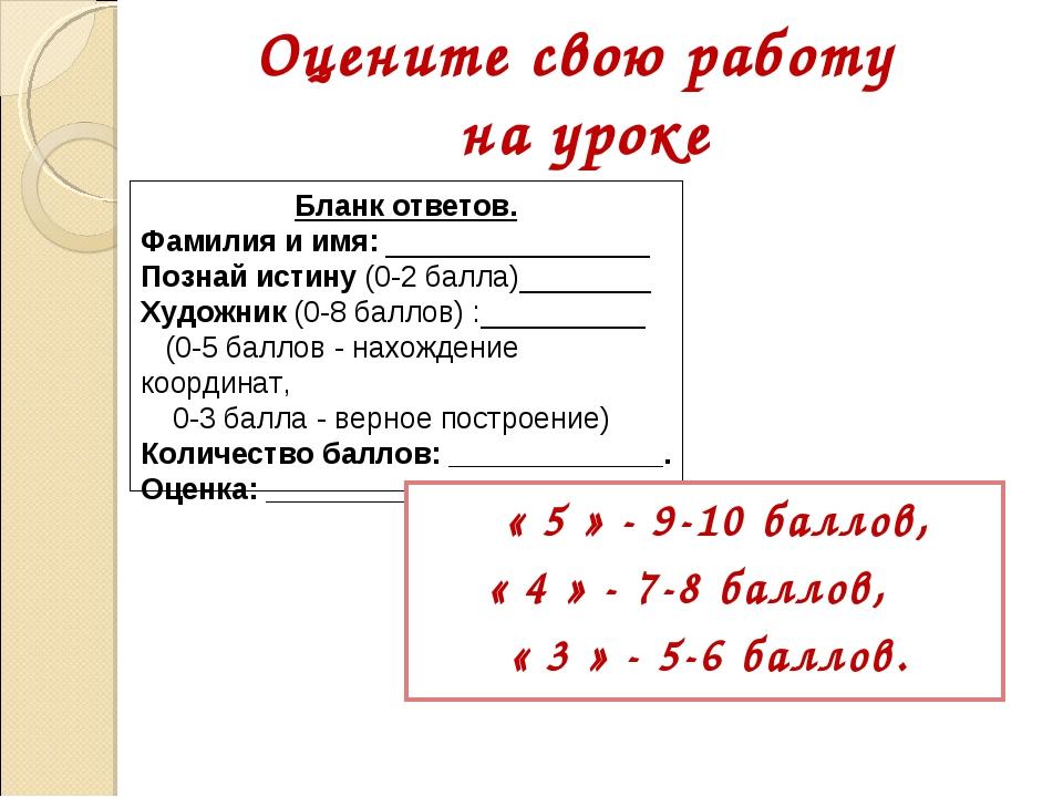 Оцените свою работу на уроке Бланк ответов. Фамилия и имя: ________________ П...