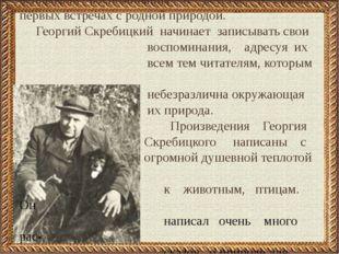В памяти Георгия Алексеевича постоянно всплывали воспоминания о детстве, о с
