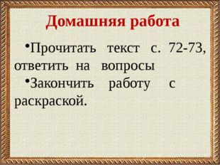 Домашняя работа Прочитать текст с. 72-73, ответить на вопросы Закончить работ