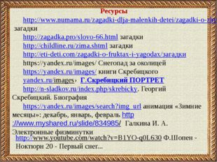 Ресурсы http://www.numama.ru/zagadki-dlja-malenkih-detei/zagadki-o-zhivoi-pri