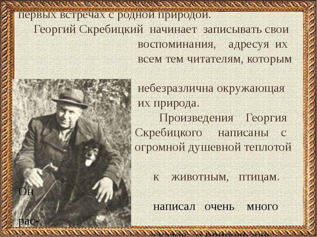 В памяти Георгия Алексеевича постоянно всплывали воспоминания о детстве, о с...