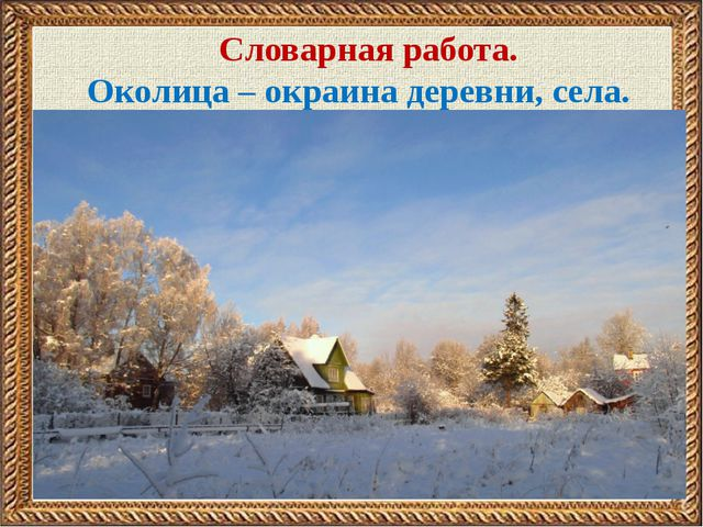 Словарная работа. Околица – окраина деревни, села.