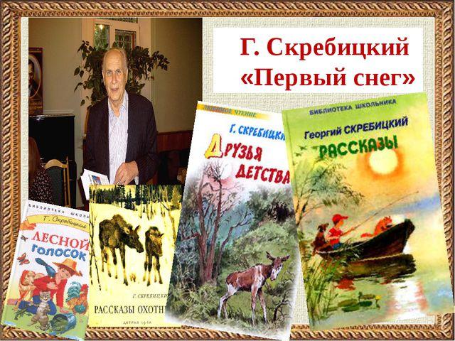 Г. Скребицкий «Первый снег»