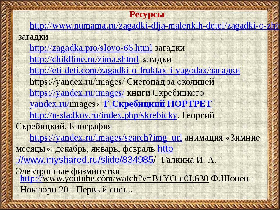Ресурсы http://www.numama.ru/zagadki-dlja-malenkih-detei/zagadki-o-zhivoi-pri...