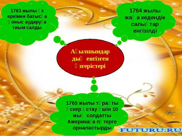Ағылшындар дың енгізген өзгерістері 1764 жылы жаңа кедендік салықтар енгізілд...