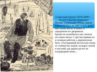 Словесный портрет ГЕРАСИМА … Но вот Герасима привезли в Москву, купили ему с