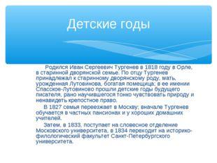 Родился Иван Сергеевич Тургенев в 1818 году в Орле, в старинной дворянской с