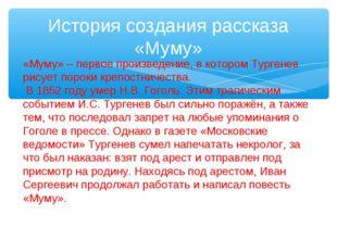«Муму» – первое произведение, в котором Тургенев рисует пороки крепостничеств