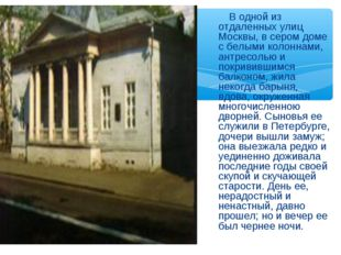 В одной из отдаленных улиц Москвы, в сером доме с белыми колоннами, антресол