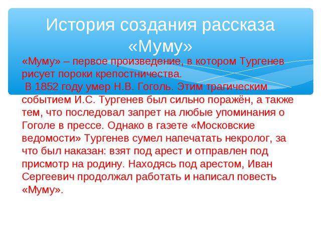 «Муму» – первое произведение, в котором Тургенев рисует пороки крепостничеств...