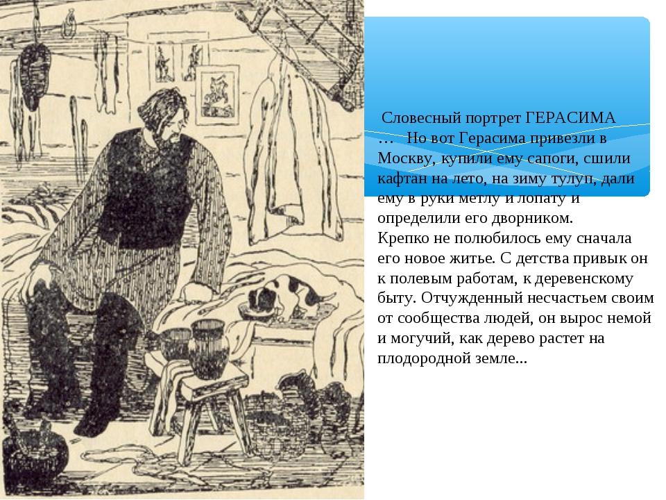 Словесный портрет ГЕРАСИМА … Но вот Герасима привезли в Москву, купили ему с...