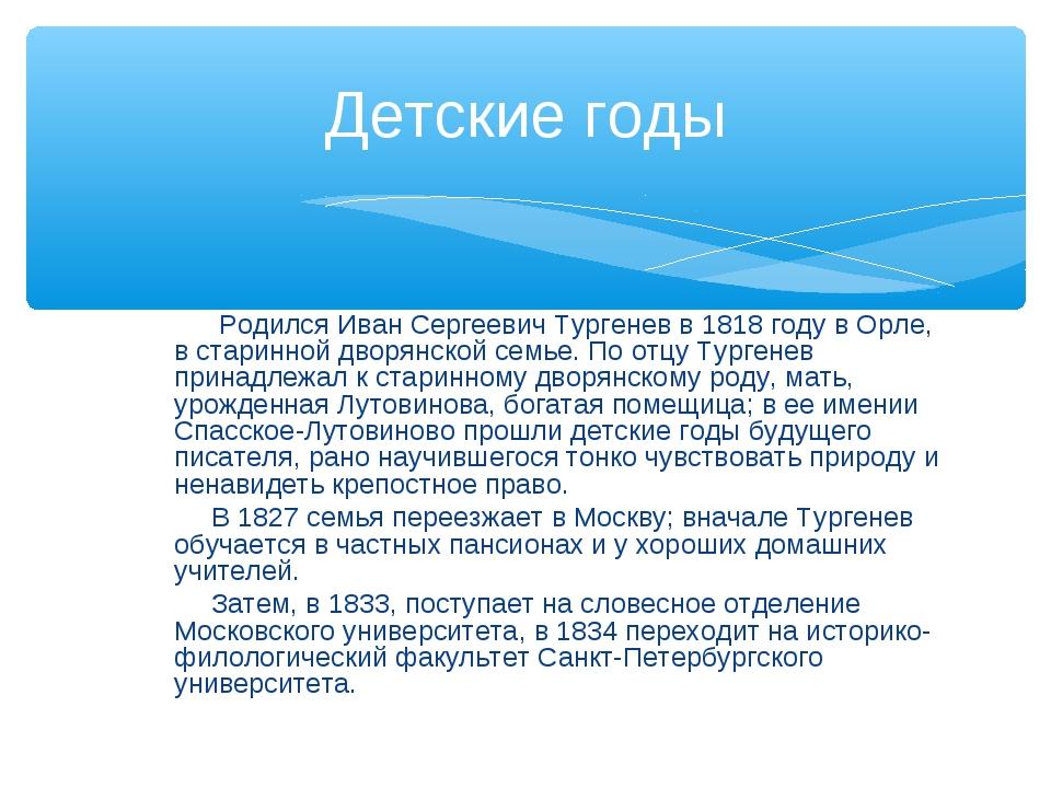 Родился Иван Сергеевич Тургенев в 1818 году в Орле, в старинной дворянской с...