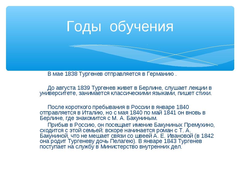 В мае 1838 Тургенев отправляется в Германию . До августа 1839 Тургенев живет...