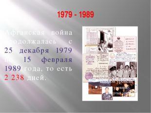 1979 - 1989 Афганская война продолжалась с 25 декабря 1979 по 15 февраля 1989
