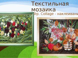 Текстильная мозаика Фр. Collage - наклеивание